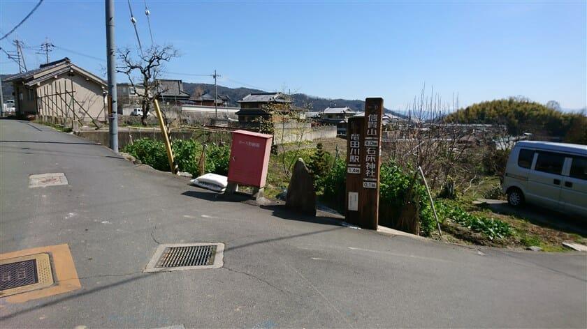 右:石床神社、左:竜田川駅の道標