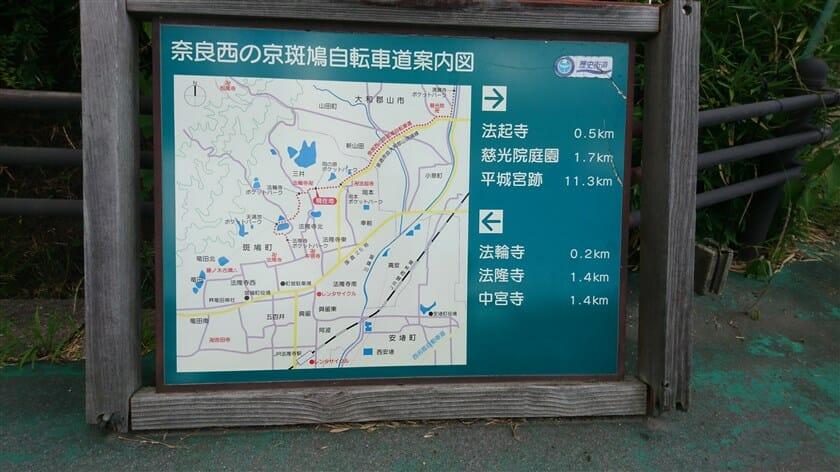 奈良西の京斑鳩自転車道案内図