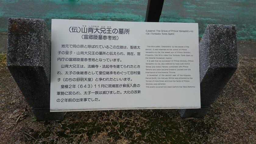 山背大兄王(やましろのおおえのおう)の墓所という標識