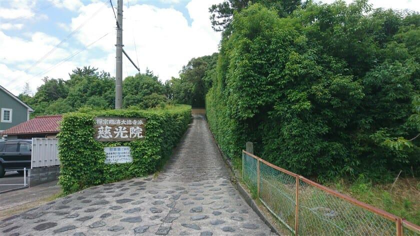 慈光院への上り坂