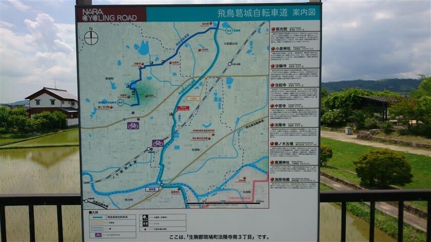 飛鳥葛城自転車道 案内図