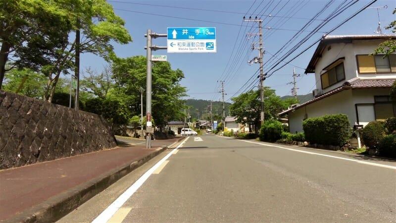 「和束茶カフェ」前の坂道を右に出て、和束運動公園の横を登ってゆく