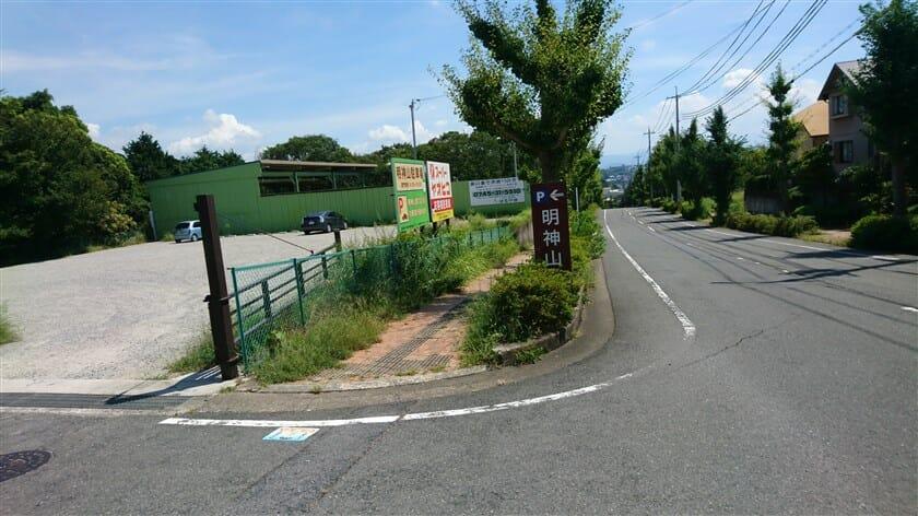山手の住宅街を散策して、明神山の駐車場に出る