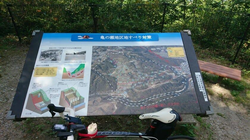 「亀野瀬地区地すべり対策」の看板