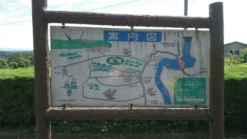 高尾公民館前にあった、案内図