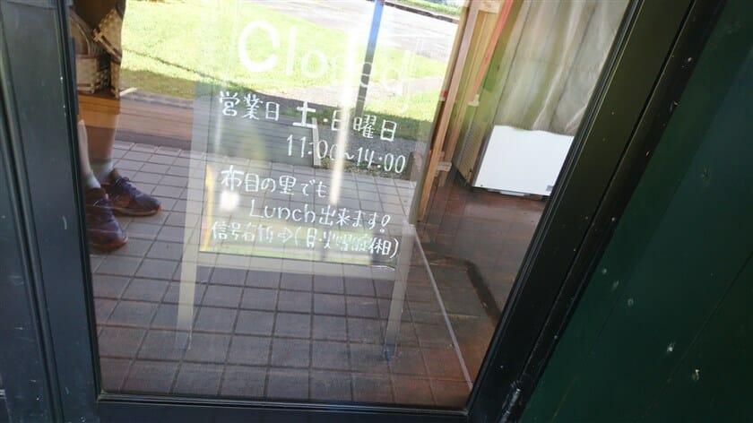 「ぶらんぽーと」の営業日は、土・日の11:00~14:00