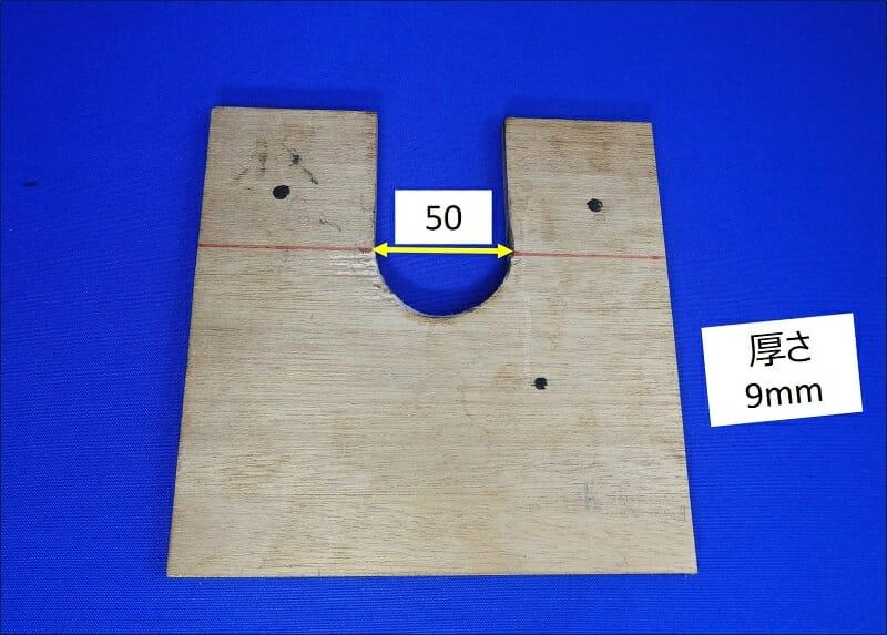 手元にあったラワン材の木板を適当な大きさに切り、ベアリングにぴったり当たるように切込みを入れる