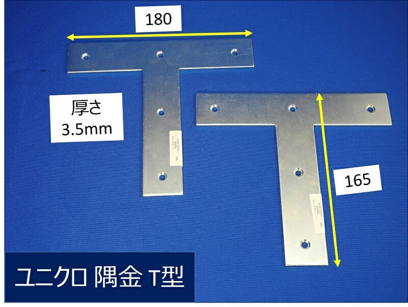 ユニクロ 隅金 T型