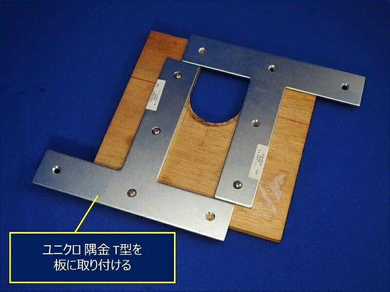 「ユニクロ 隅金 T型」を、木板に開けた穴に沿ってビスで取り付ける