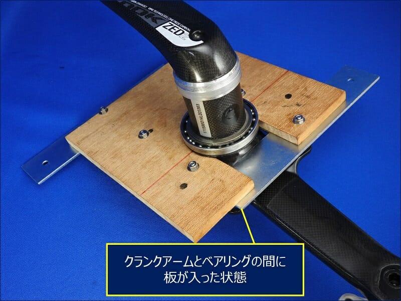 木板の切り込み部分が、ベアリングにピッタリ嵌まる