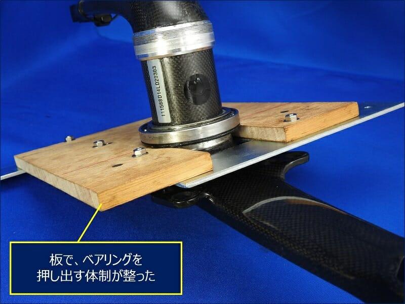 木板でベアリングを押し出すことが出来るか
