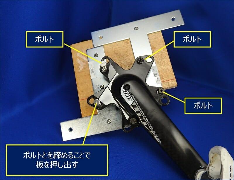 クランクのチェーンリングを止める穴に、ナットとボルトをセットして行く