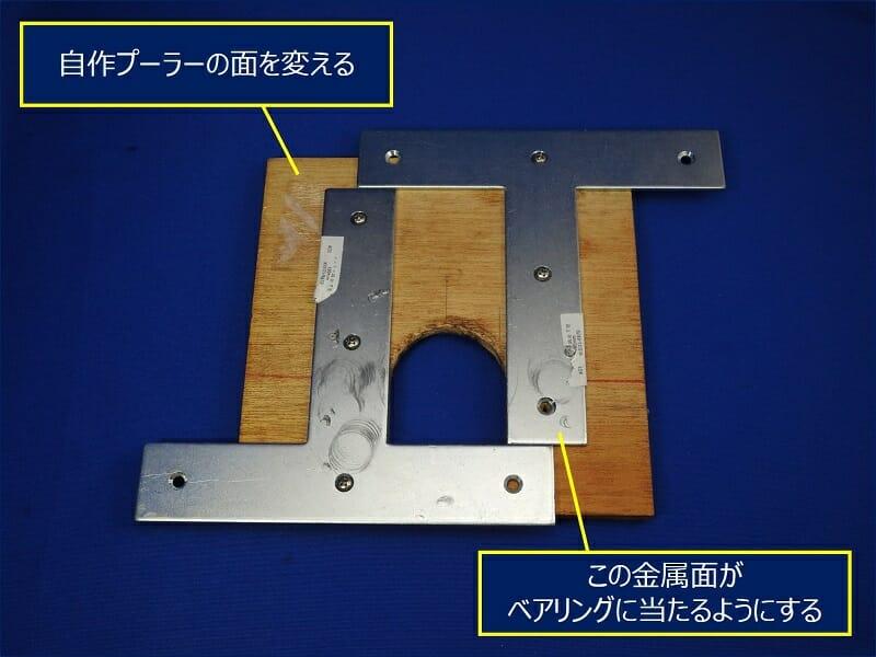 自作プーラーの面を変えて、金属面がベアリングに当たるようにする