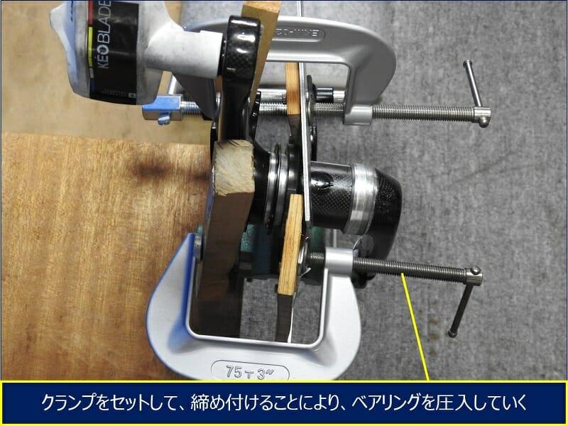 クランプを、プーラーの板と【チェーンリングボルト】の穴の位置にセットし、締め付けることにより、ベアリングを圧入していく