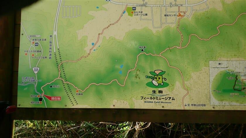 頂上にある、矢田丘陵遊歩道の案内板