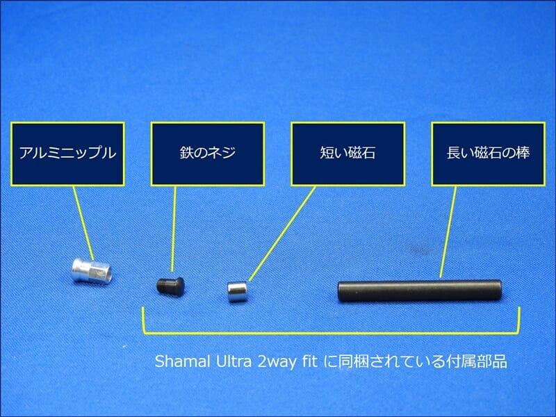 Shamal Ultra 2way fit に同梱されている付属部品