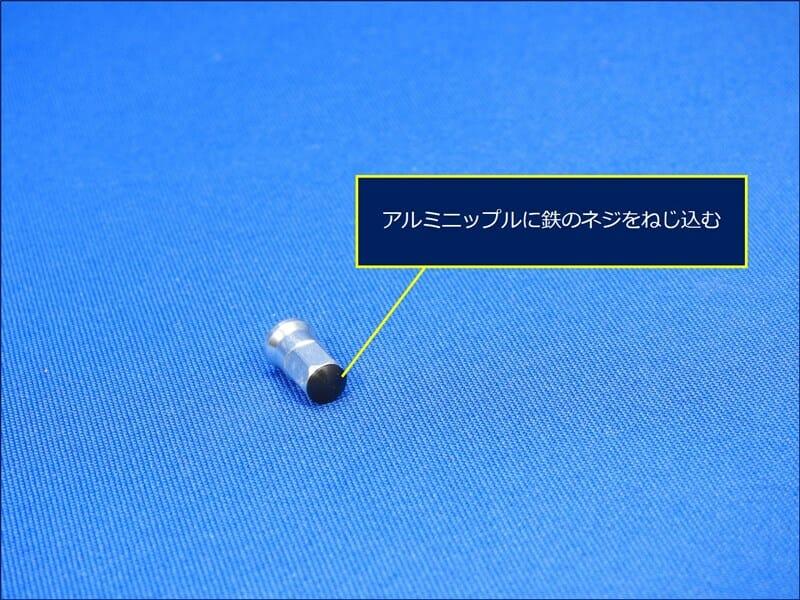 交換用のアルミニップルに、付属品の鉄のネジをねじ込む