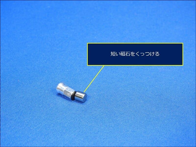 ねじ込んだ鉄のネジに、付属品の短い磁石をくっつける