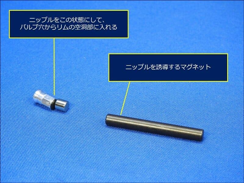 ニップルを、バルブ穴からリムの空洞部に入れ、長い棒の磁石でニップルを誘導