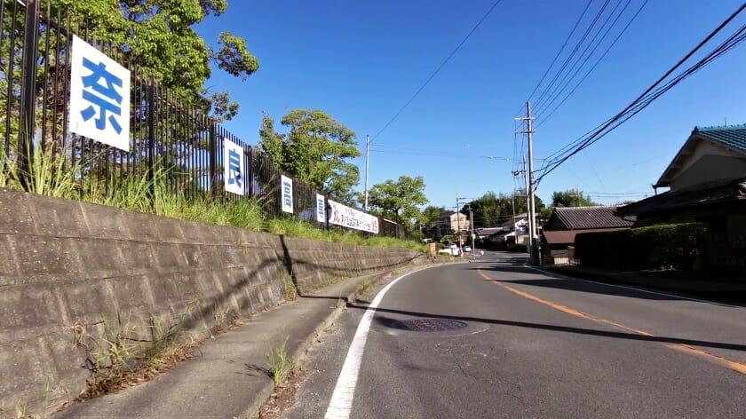 奈良高専の横を行く