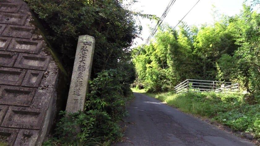 弘法大師参詣道