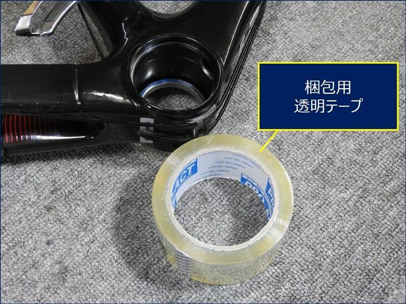 梱包用の透明テープを、床の上に用意する