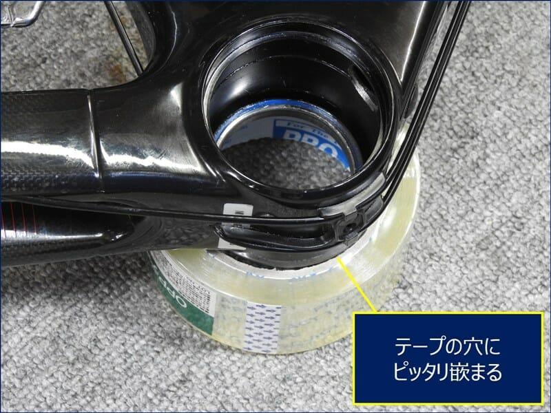 梱包用の透明テープの内径に、ボトムブラケットがピッタリ入る