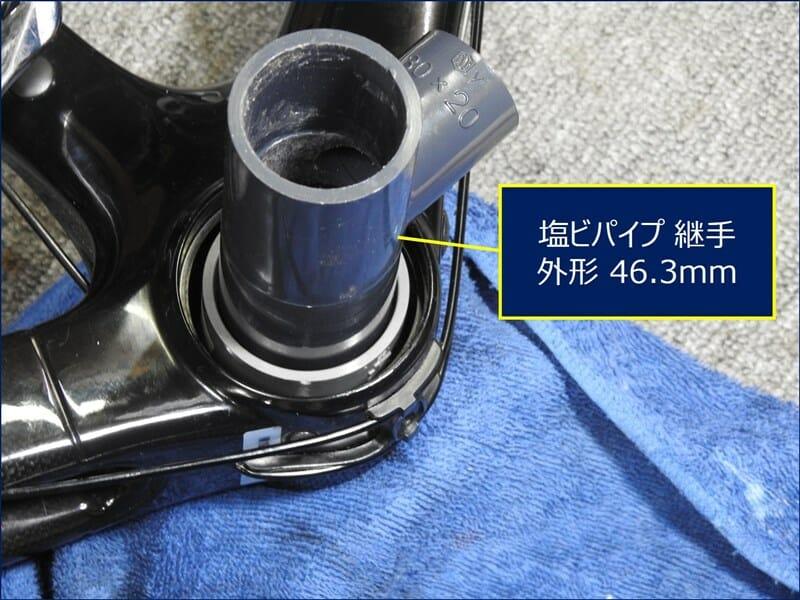 更にその上から、外形 46.3mmの塩ビパイプ 継手を入れる