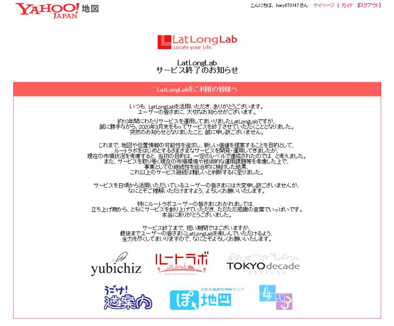 「ルートラボ」2020年3月末、サービス終了の詳細