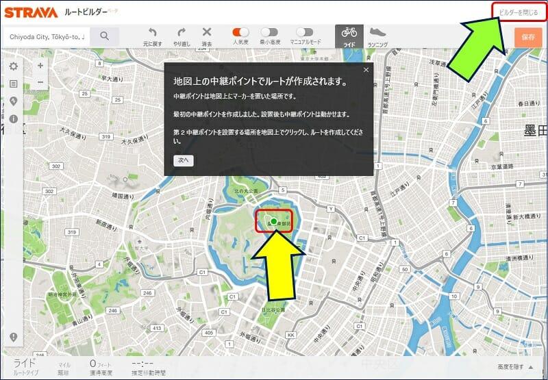 皇居の真ん中に『スタート地点』が設定されるので、一旦「ビルダーを閉じる」をクリックする