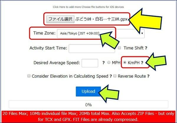 gpxファイルを選択し、Time Zone を Asia/Tokyo に、スピードを KmPH にして「Upload」をクリックする