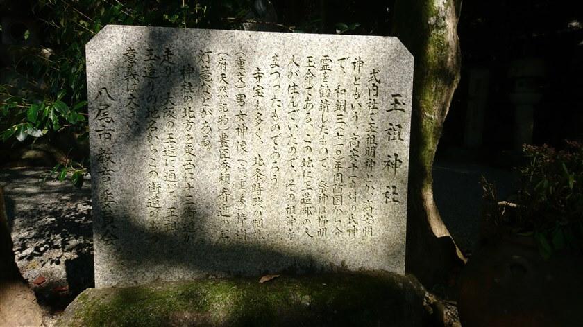 玉祖神社説明の石板