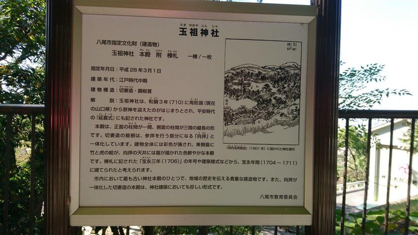 玉祖神社の案内板