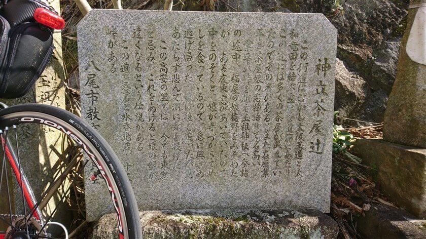 「神立茶屋辻」の石碑