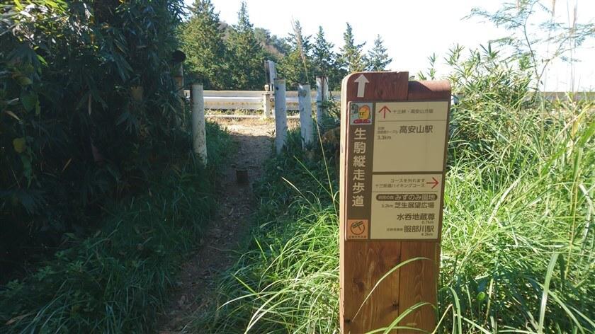「生駒縦走歩道」と書かれた標識がある