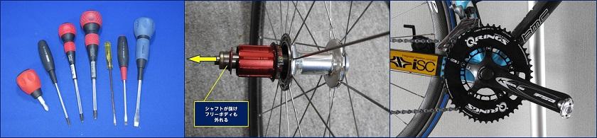 ロードバイク メンテナンスやパーツ交換要領