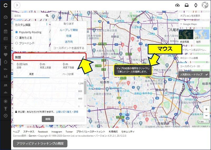 中央に【マップの任意の場所をクリックして新しいコースを描画します。】というマウスポインターが現れる。これを移動してスタート地点を決める。尚、地図は自由に移動・拡大縮小が出来る。