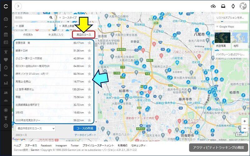 周辺のコースタブを開くと、現在表示されている地図の近辺にある他の人が作成したコースを見ることが出来る