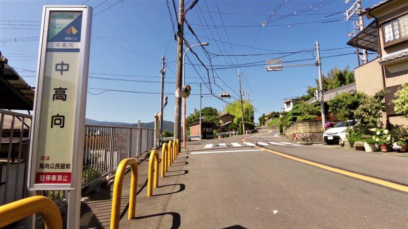 中高向のバス停を過ぎた地点の交差点