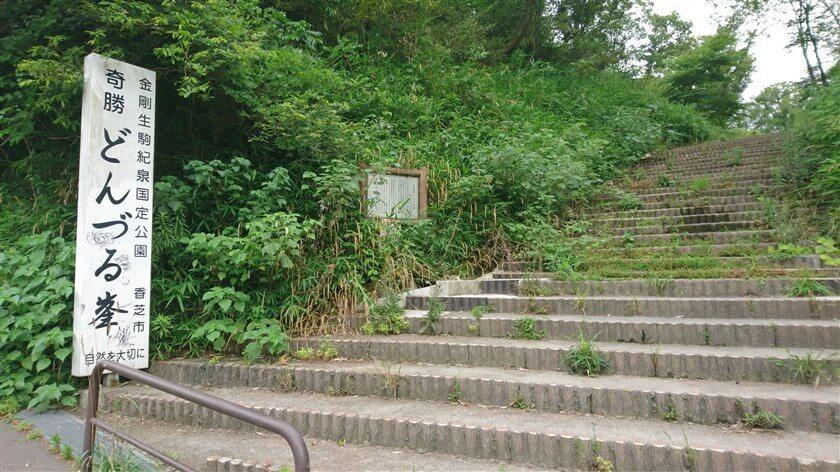 屯鶴峯(どんづるぼう)への登り口