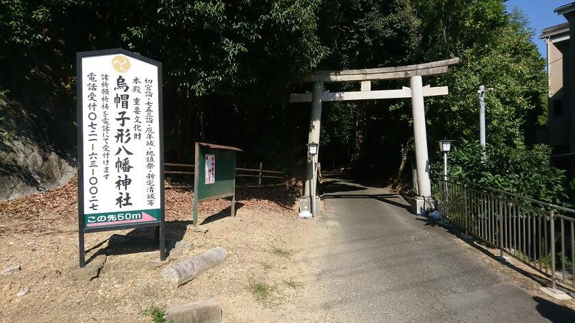 高野街道を外れて、烏帽子形公園の左手に登ると、烏帽子形八幡神社へ車で行ける参道がある
