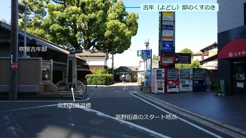 河内長野駅前からスタート地点へ