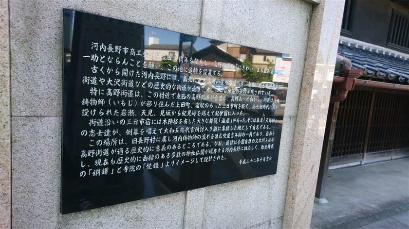 河内長野市商工会創立50周年に建てられた石碑の案内板