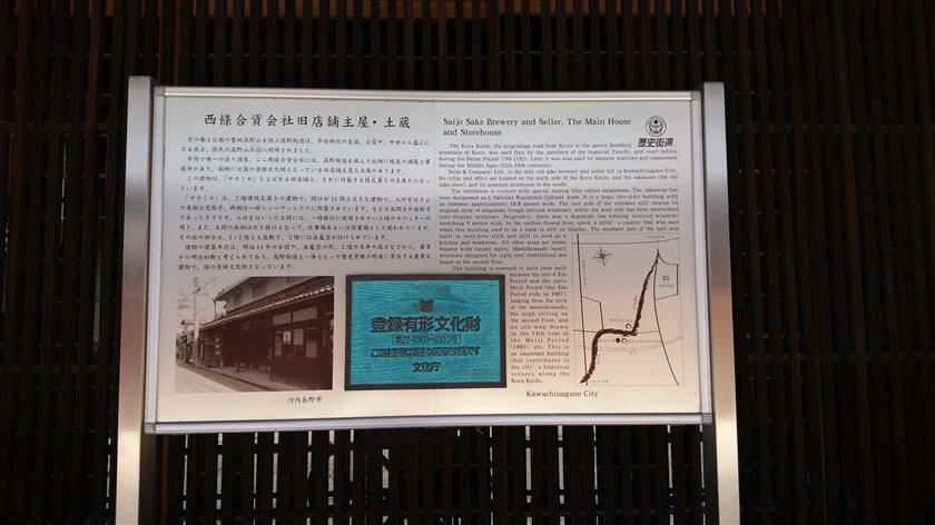 西條合資会社旧店舗主屋・土蔵の案内板
