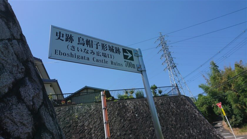 国道371号線を渡る手前に、「史跡 烏帽子形城跡」の標識がある