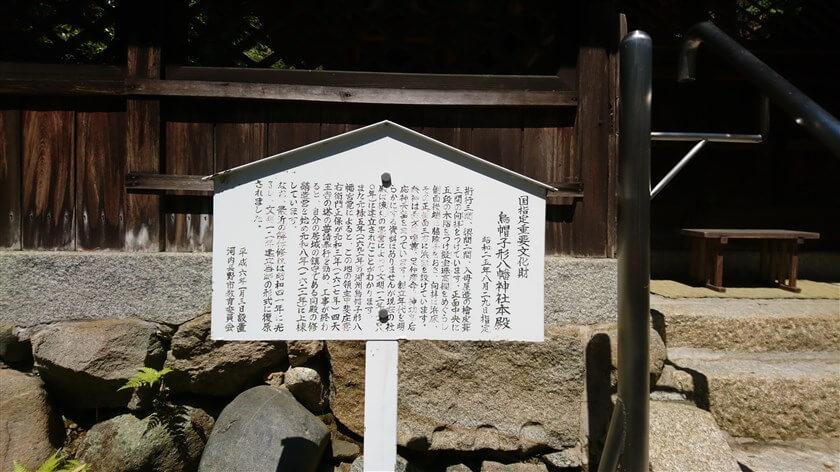 「烏帽子形八幡神社本殿」の案内板
