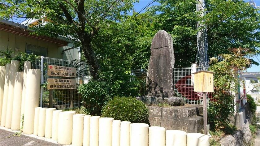 高野街道「田中家鋳物工房跡」「畠山比左媼之碑(はたけやまひさおうなのひ)」