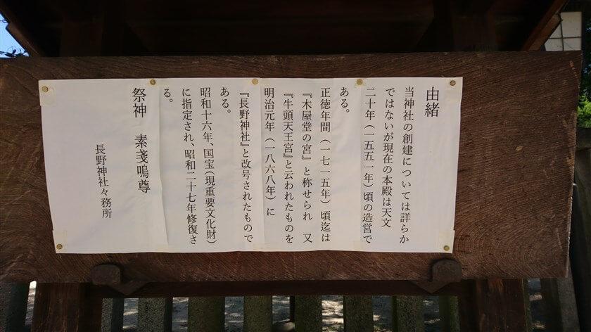 長野神社の由緒