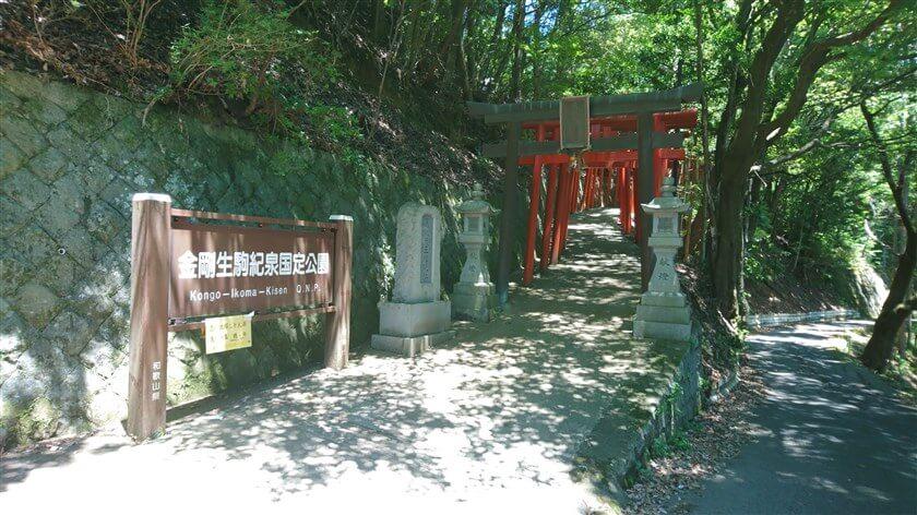 少し下ったところに、「金剛生駒紀泉国定公園」の看板があり、参道がある