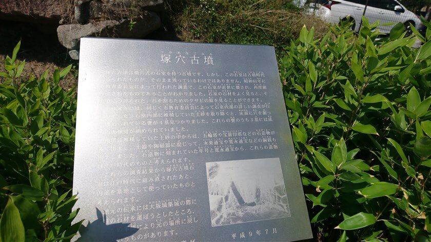 「塚穴古墳」説明板